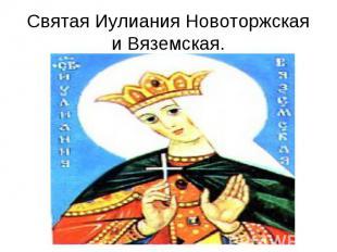 Святая Иулиания Новоторжская и Вяземская