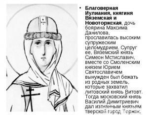 Благоверная Иулиания, княгиня Вяземская и Новоторжская, дочь боярина Максима Дан
