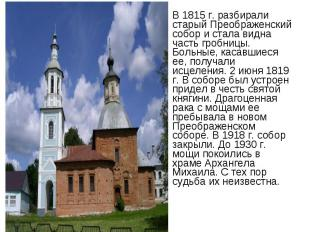 В 1815 г. разбирали старый Преображенский собор и стала видна часть гробницы. Бо