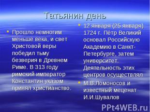 Татьянин деньПрошло немногим меньше века, и свет Христовой веры победил тьму без