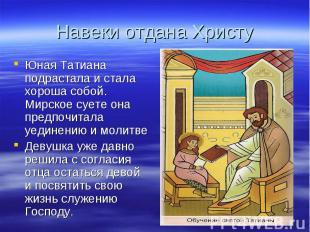 Навеки отдана ХристуЮная Татиана подрастала и стала хороша собой. Мирское суете