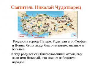 Святитель Николай Чудотворец Родился в городе Патаре. Родители его, Феофан и Нон