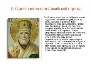 """Избрание епископом Ликийской страны """"Избрание епископа на сей престол не подлежи"""