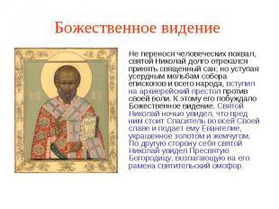 Божественное видение Не перенося человеческих похвал, святой Николай долго отрек