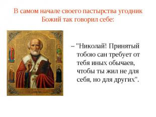 """В самом начале своего пастырства угодник Божий так говорил себе:– """"Николай! Прин"""