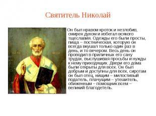 Святитель Николай Он был нравом кроток и незлобив, смирен духом и избегал всяког