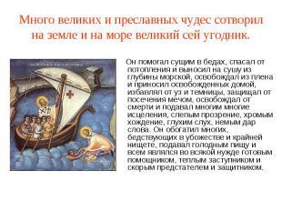 Много великих и преславных чудес сотворил на земле и на море великий сей угодник
