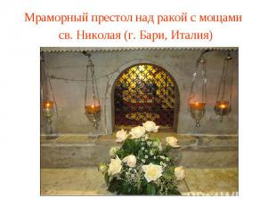 Мраморный престол над ракой с мощами св. Николая (г. Бари, Италия)