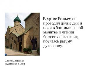 В храме Божьем он проводил целые дни и ночи в богомысленной молитве и чтении бож