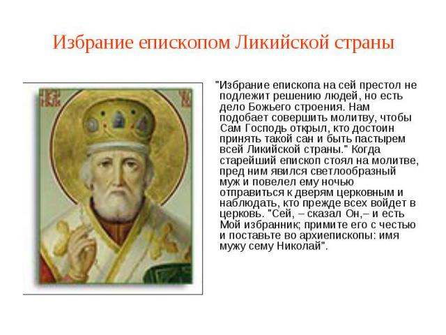 Избрание епископом Ликийской страны