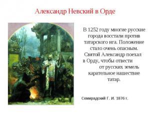 Александр Невский в ОрдеВ 1252 году многие русские города восстали против татарс