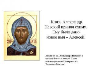 Князь Александр Невский принял схиму. Ему было дано новое имя – Алексей. Икона с
