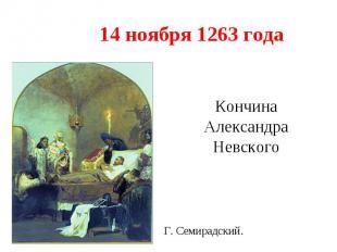 14 ноября 1263 годаКончина Александра Невского