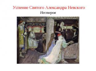 Успение Святого Александра НевскогоНестеров