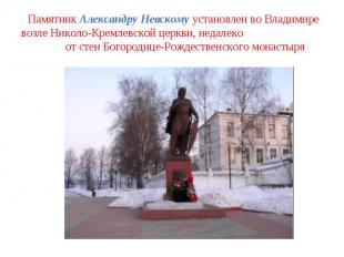 Памятник Александру Невскому установлен во Владимире возле Николо-Кремлевской це