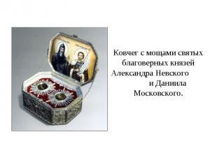 Ковчег с мощами святых благоверных князей Александра Невского и Даниила Московск