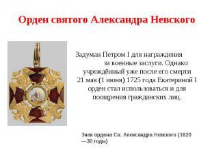 Орден святого Александра Невского Задуман Петром I для награждения за военные за