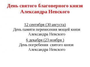 День святого благоверного князя Александра Невского12 сентября (30 августа)День