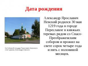 Дата рожденияАлександр Ярославич Невский родился 30 мая 1219 года в городе Перес
