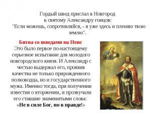 """Гордый швед прислал в Новгород к святому Александру гонцов: """"Если можешь, сопрот"""