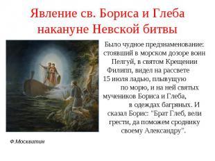 Явление св. Бориса и Глеба накануне Невской битвыБыло чудное предзнаменование: с