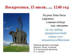 Воскресенье, 15 июля(ст. стиль) 1240 годНа реке Неве была одержана славная побед
