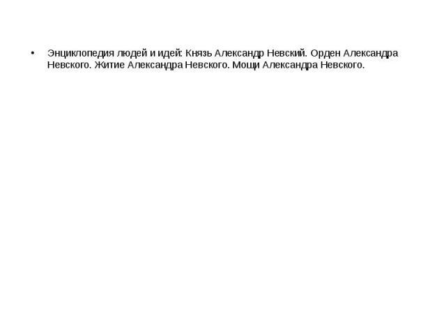 Энциклопедия людей и идей: Князь Александр Невский. Орден Александра Невского. Житие Александра Невского. Мощи Александра Невского.
