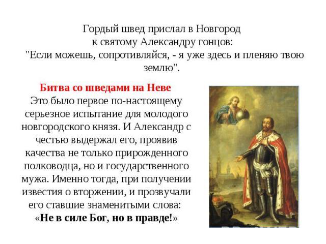 Гордый швед прислал в Новгород к святому Александру гонцов: