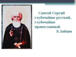 Святой Сергий глубочайше русский,глубочайше православный. Б.Зайцев