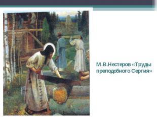 М.В.Нестеров «Труды преподобного Сергия»