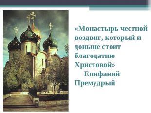 «Монастырь честной воздвиг, который и доныне стоит благодатию Христовой» Епифани