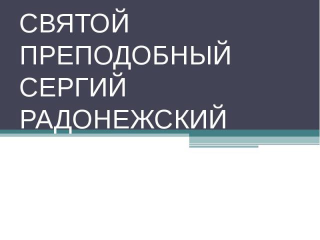 Святой преподобный Сергий Радонежский