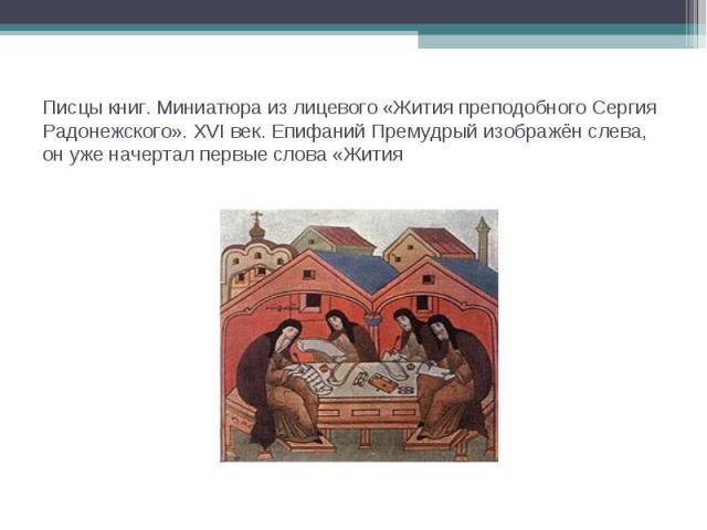 Писцы книг. Миниатюра из лицевого «Жития преподобного Сергия Радонежского». XVI век. Епифаний Премудрый изображён слева, он уже начертал первые слова «Жития