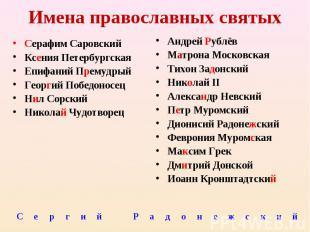 Имена православных святыхСерафим СаровскийКсения ПетербургскаяЕпифаний Премудрый