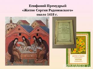 Епифаний Премудрый«Житие Сергия Радонежского»около 1418 г.