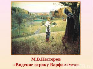 М.В.Нестеров «Видение отроку Варфоломею»