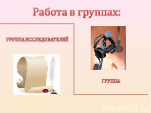 Работа в группах:ГРУППА ИССЛЕДОВАТЕЛЕЙГРУППА