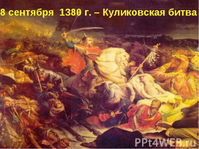 8 сентября 1380 г. – Куликовская битва