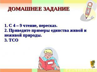 ДОМАШНЕЕ ЗАДАНИЕ1. С 4 – 9 чтение, пересказ.2. Приведите примеры единства живой