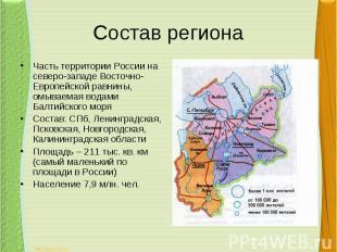 Состав регионаЧасть территории России на северо-западе Восточно-Европейской равн