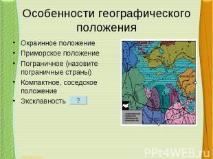Особенности географического положенияОкраинное положениеПриморское положениеПогр