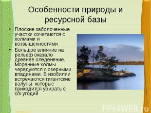 Особенности природы и ресурсной базыПлоские заболоченные участки сочетаются с хо