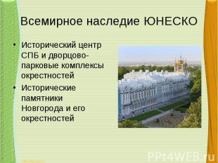 Всемирное наследие ЮНЕСКОИсторический центр СПБ и дворцово-парковые комплексы ок