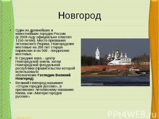 НовгородОдин из древнейших и известнейших городов России (в2009 годуофициально