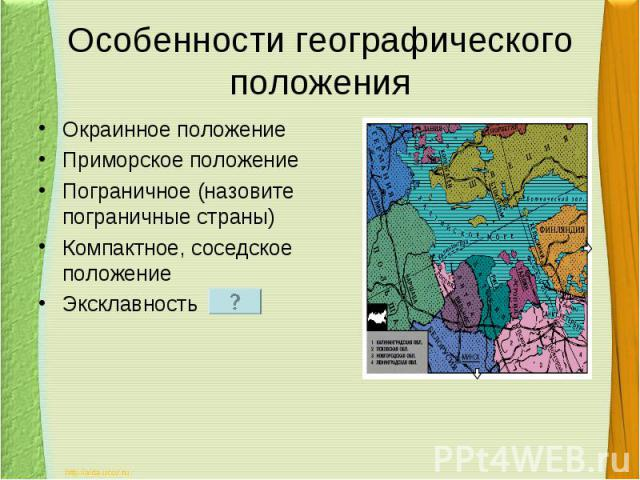 Особенности географического положенияОкраинное положениеПриморское положениеПограничное (назовите пограничные страны)Компактное, соседское положениеЭксклавность