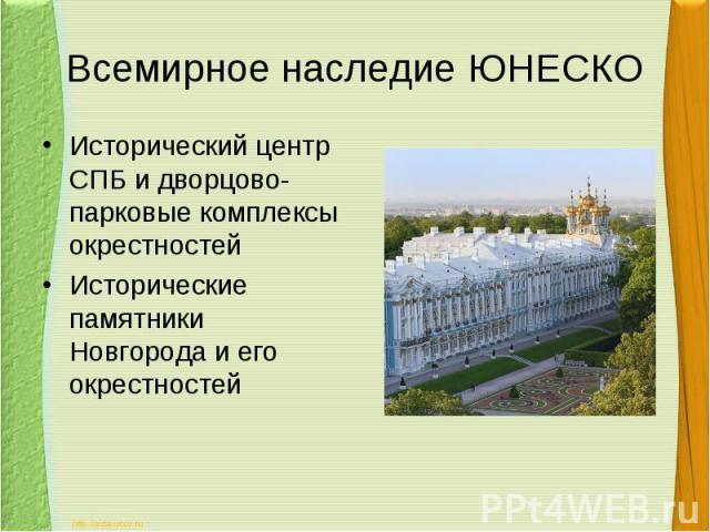 Всемирное наследие ЮНЕСКОИсторический центр СПБ и дворцово-парковые комплексы окрестностейИсторические памятники Новгорода и его окрестностей