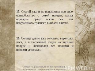 15. Сергей уже и не вспоминал про свое единоборство с ротой немцев, когда однажд