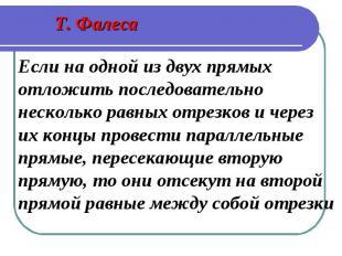 Т. ФалесаЕсли на одной из двух прямых отложить последовательно несколько равных