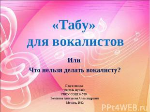 «Табу» для вокалистов Или Что нельзя делать вокалисту?Подготовила: учитель музык
