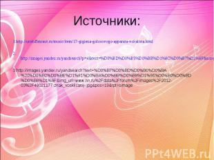 Источники:1.http://urok45minut.ru/music/item/17-gigiena-golosovogo-apparata-voka